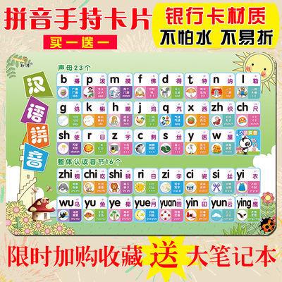 知有汉语拼音卡片一年级字母表书写规范拼音拼读训练幼小衔接早教