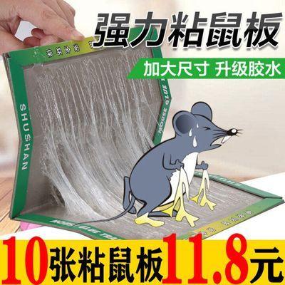 强力粘鼠板捉抓粘老鼠贴笼胶粘捕鼠灭鼠器神器克星正品家用实惠装