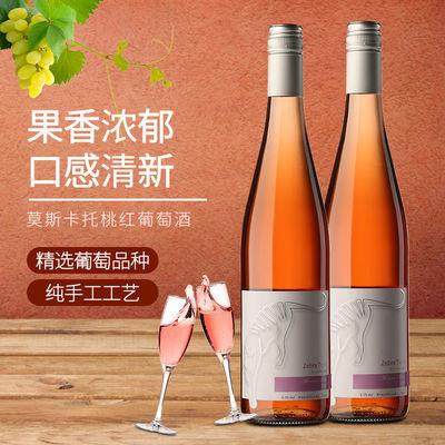 澳洲红酒阳光酒庄斑马虎系列莫斯卡托进口桃红葡萄酒750ml/瓶