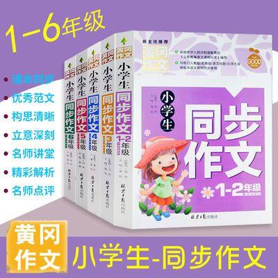 黄冈作文书小学生作文大全一二三四五六年级满分同步作文课外阅读