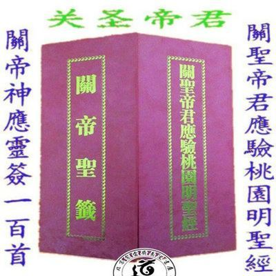 关圣帝君应验桃园明圣经+关帝灵签(折子本一册正反面单册关帝签)