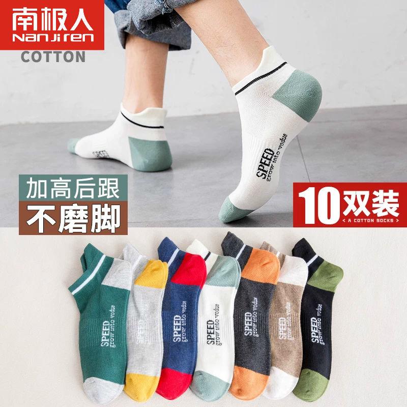 南极人袜子男士短袜夏季薄款低帮浅口隐形男袜船袜学生潮流运动袜