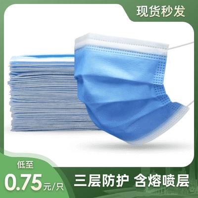 【熔喷布口罩】一次性防护口罩过滤保护10只/50只装/100只装