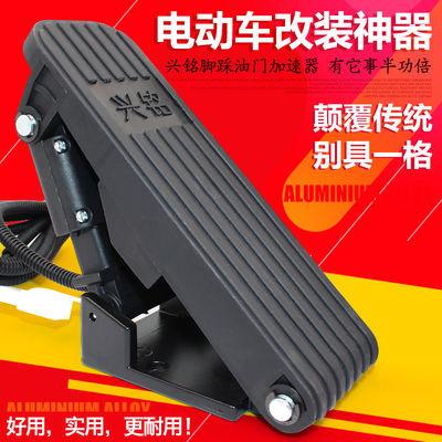 电动车配件电动三轮车脚踏油门四轮车观光车脚踩调速器改装加速器