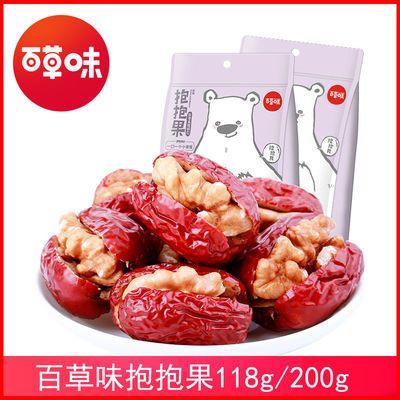 百草味抱抱果118g袋新疆红枣夹核桃灰枣特产和田大枣坚果零食小吃
