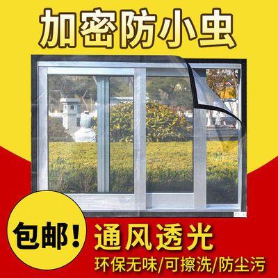 简易纱窗家用无味自粘型魔术贴窗纱可拆卸防蚊纱窗网自装
