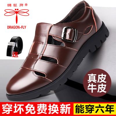 【真皮牛皮】蜻蜓牌真皮夏季男士皮鞋商务休闲镂空皮凉鞋男爸爸鞋