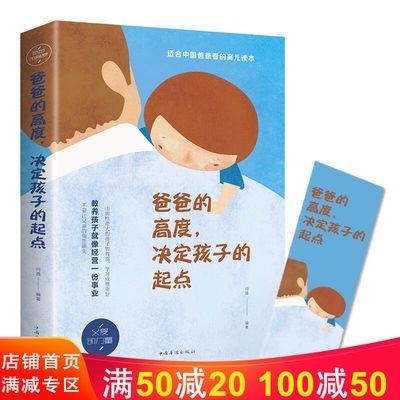 爸爸的高度决定孩子的起点育儿书籍父母必读教育孩子书籍养育男孩