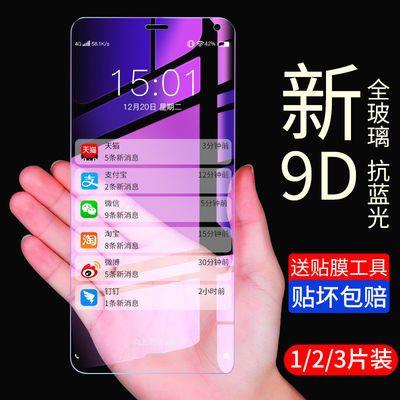 魅族魅蓝note2全屏抗蓝光钢化膜m571c高清m2note手机保护膜m571Q