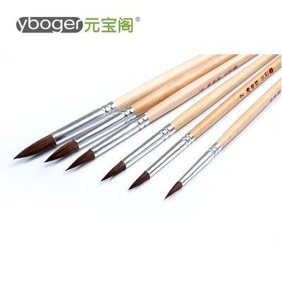 元宝阁662狼毫水彩笔水粉笔圆头勾线笔尖头水彩笔画笔