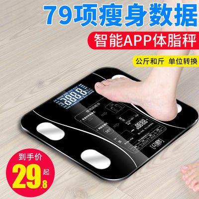 体脂称多功能脂肪秤电子称体重秤家用成人智能体脂秤精准可连手机