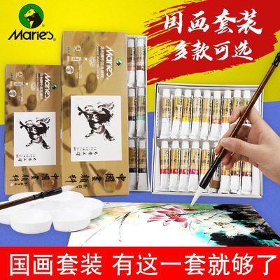 12色36色国画颜料马利牌水彩画套装专业高级入门初学者中国画颜料