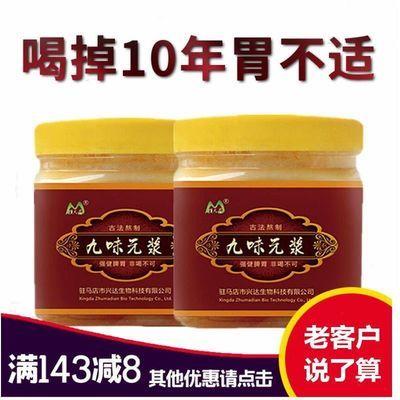 九味元浆养胃食品胃胀气调理肠胃老胃病胃寒痛非丁香养胃茶