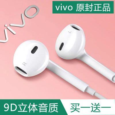 新品vivo耳机原装正品x7x9x20x30x23z6y67y93通用入耳式线控手机