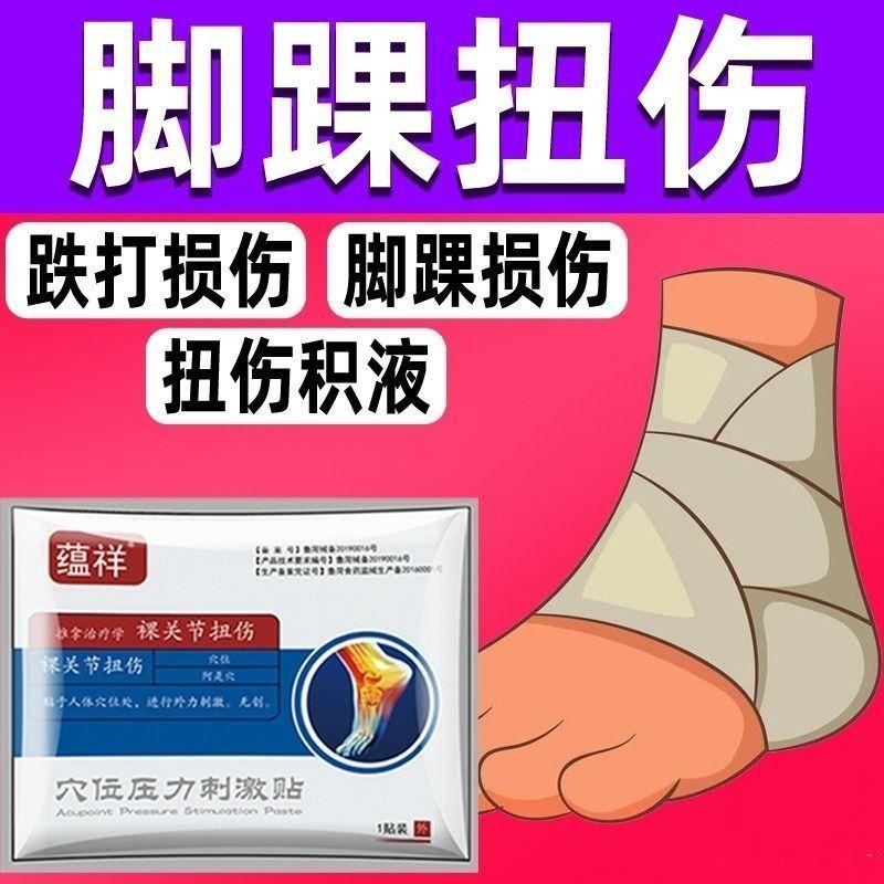 脚踝消肿止痛膏贴足跟痛贴膏扭伤增生脚后跟疼骨刺关节疼痛贴损伤
