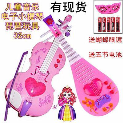 儿童玩具电子仿真琵琶玩具小提琴 乐器女孩早教乐器玩具琴可弹奏