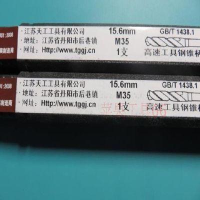 包邮天工M35高速钢含钴锥柄麻花钻不锈钢专用钻头钢板