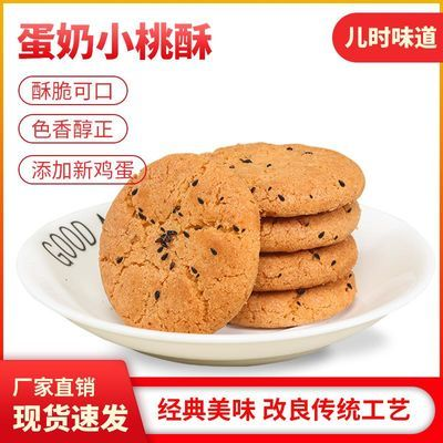 蛋奶迷你小桃酥饼干整箱独立装传统早餐手工零食点心糕点独立包装