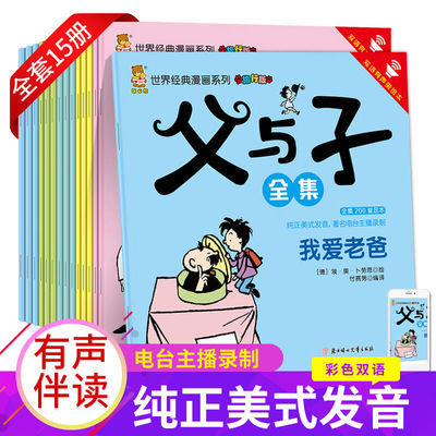 全套15册 双语绘本父与子 中英文漫画故事书 幼儿园二年级小学生