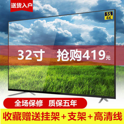 特价电视机液晶32/42/46/26寸高清智能wifi网络平板led电视机4K55