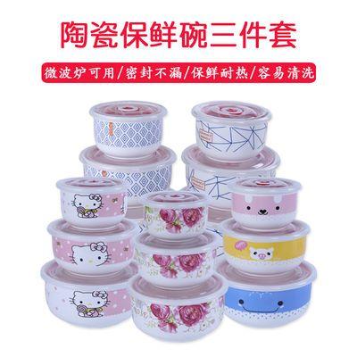 陶瓷保鲜碗饭盒微波炉便当盒密封碗保鲜盒三件套泡面碗带盖碗餐具