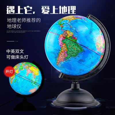 教学版地球仪学生用儿童中小号3D立体高清20cm带灯AR万向世界地图