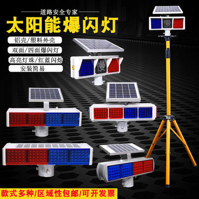 太阳能爆闪灯LED交通灯太阳能警示灯太阳能频闪灯双面警示路障灯