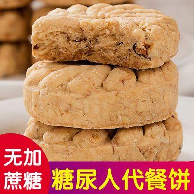 无糖精薏米红豆粗粮燕麦全麦早餐压缩饼干糖尿人代餐饱腹卡脂零食