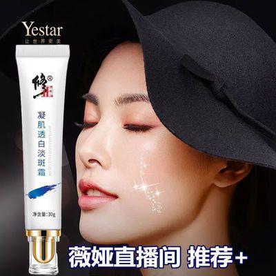 【修正官方】脸部美白祛斑神器产品去斑快速淡斑自然美白补水保湿