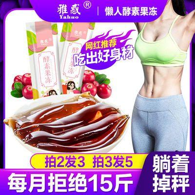 【买2送1】酵素果冻益生菌肥胖瘦身减大肚子腰神器酵素梅燃脂产品