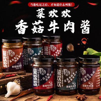 【创新6口味】香菇酱牛肉酱辣椒酱瓶装190g/200g辣酱凉拌酱