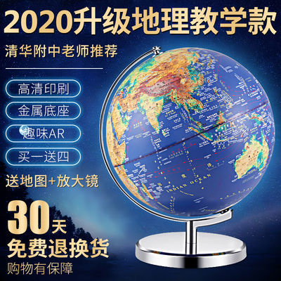地球仪学生用大号32cmAR立体浮雕高清带灯家居摆件中学生教学版