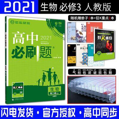 2021新版高中必刷题生物必修三3人教版RJ版rj必刷题高中生物必修3