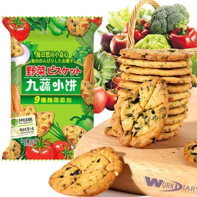 九蔬菜小饼干儿童零食日式网红健康食品小孩咸味休打零食饼干好吃