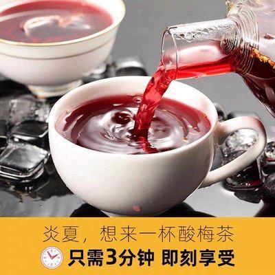 【买2送杯]免煮酸梅汤原料包解暑汤消食开胃冲饮老北京桂花酸梅汤