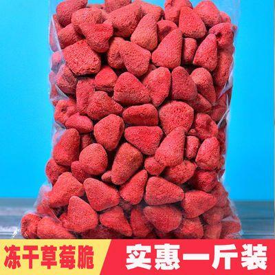 草莓干大袋冻干冻干草莓脆 散装水果干袋装小零食烘焙雪花酥