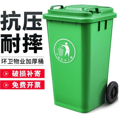 36625/户外垃圾桶大号分类工业240l升大型商用环卫室外120L小区带盖箱桶