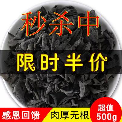【包邮】东北黑木耳干货肉厚无根野生秋木耳特产小碗耳250g/500g