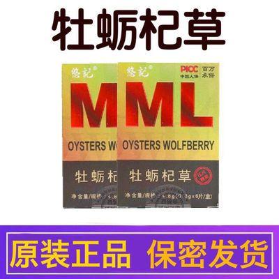 正品牡蛎杞草片男性成人滋补健康品人参牡蛎肽玛卡蛹虫黄精片6粒