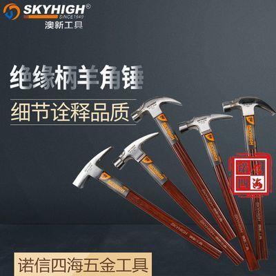 新款奥澳新羊角锤木工钉锤榔头工具钢锤美国铁锤子绝缘柄工地手锤
