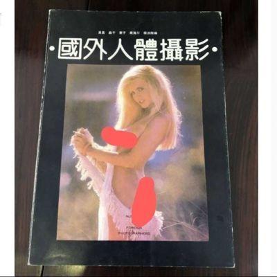 国外人体摄影  16开正版书籍