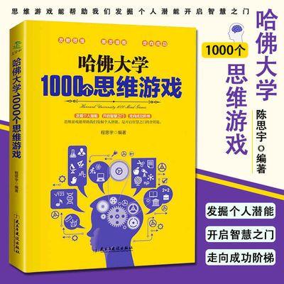 哈佛大学1000个思维游戏 推理判断能力开发左右全脑开发 儿童读物