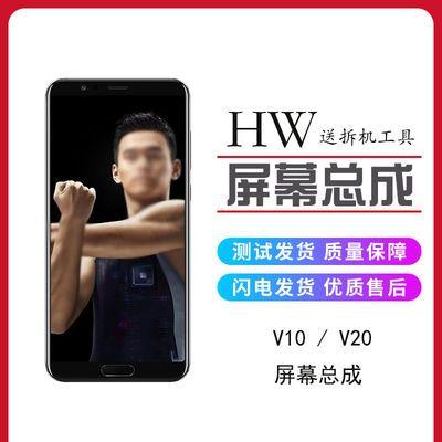 适用华为荣耀V9 V10 V20屏幕总成 V10触摸屏 V20内外屏手机显示屏