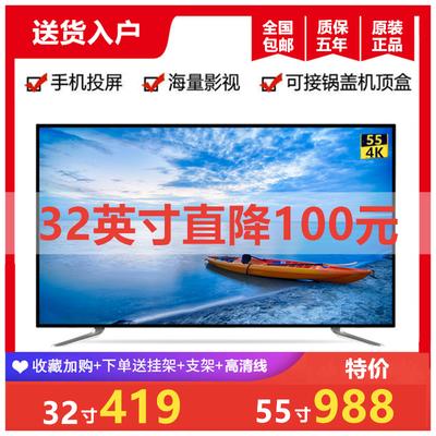 32寸液晶电视机液晶46寸42寸55寸26寸高清无线网络家用4K平板特价