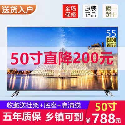液晶电视机液晶50寸高清无线网络wifi家用平板曲面特价清仓