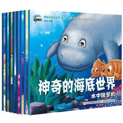 全套8册 绘本 神奇的海底世界 海洋动物科普百科 0-3-6-7岁 幼儿