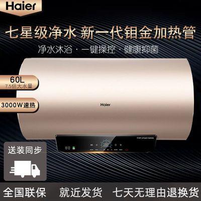 Haier/海尔60/80升智能电热水器7星净水洗速热即热洗澡家用储水式
