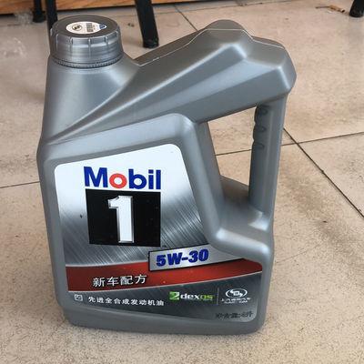 银美孚1号5W-30全合成机油 别克凯迪拉克奔驰宝马奥迪 4L