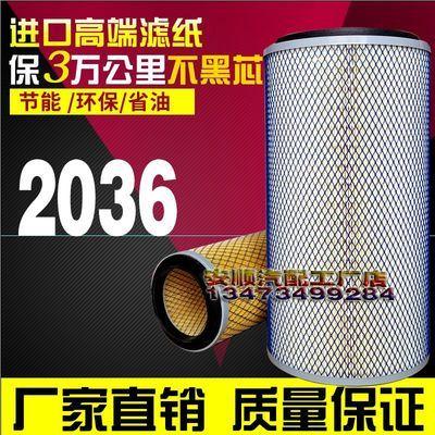 K2036空气滤芯适用东风康明斯4108柴4110货车收割挖掘机滤清器