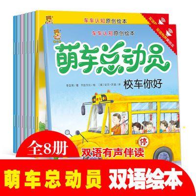 全套8册 中英双语绘本故事 车车认知绘本 幼儿萌车总动员百科全书